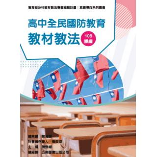 高中全民國防教育教材教法(素養導向系列叢書)
