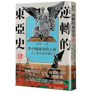 逆轉的東亞史(四):非中國視角的上海(上海自由市篇)