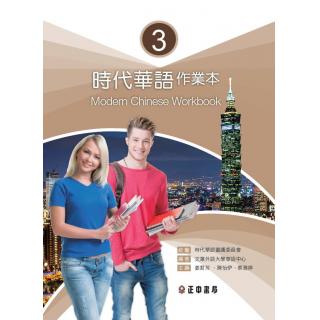 時代華語 3作業本(可下載雲端MP3)