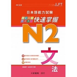 日本語能力試験 N2 快速掌握 文法
