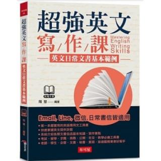超強英文寫作課:英文日常文書基本範例(附MP3)