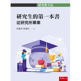 研究生的第一本書:從研究所畢業