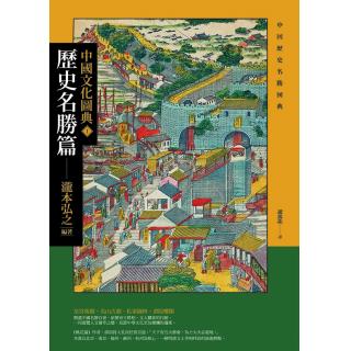中國文化圖典1 歷史名勝篇