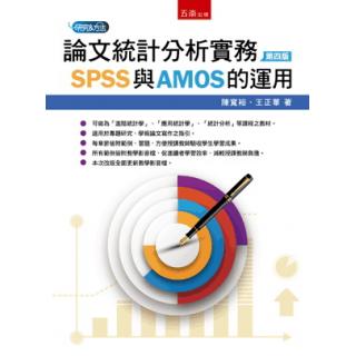論文統計分析實務:SPSS與AMOS的運用(四版)