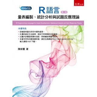 R語言:量表編製、統計分析與試題反應理論(二版)