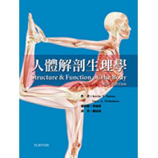人體解剖生理學(二版)