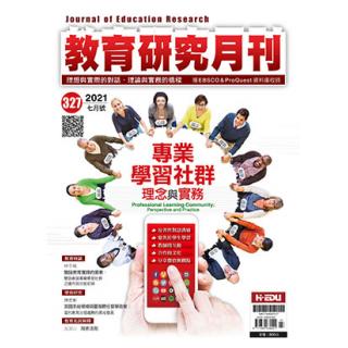 教育研究月刊7月/2021(第327期)專業學習社群理念與實...