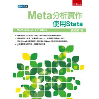 Meta分析實作:使用Stata(附光碟)