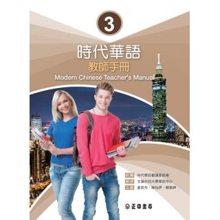 時代華語 3教師手冊