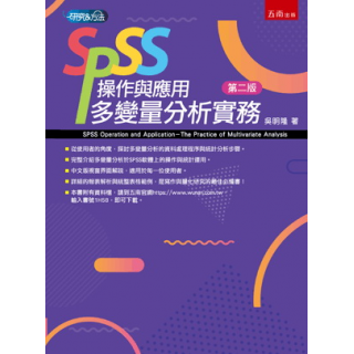 SPSS操作與應用-多變量分析實務(二版)