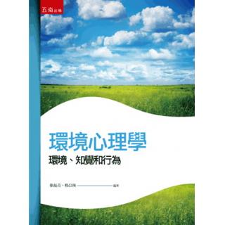 環境心理學:環境、知覺和行為(二版)
