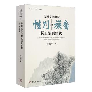 台灣文學中的性別與族裔