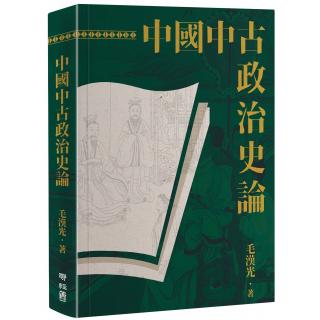 中國中古政治史論(二版)