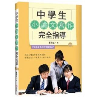 中學生小論文寫作完全指導【四版】(20K彩圖)