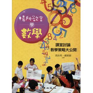暢所欲言學數學:課堂討論教學策略大公開