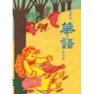 全新版華語第六冊課本