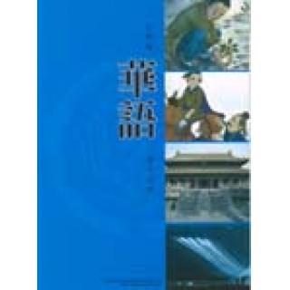 全新版華語第十二冊課本