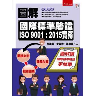 圖解國際標準驗證 ISO 9001:2015實務(二版)